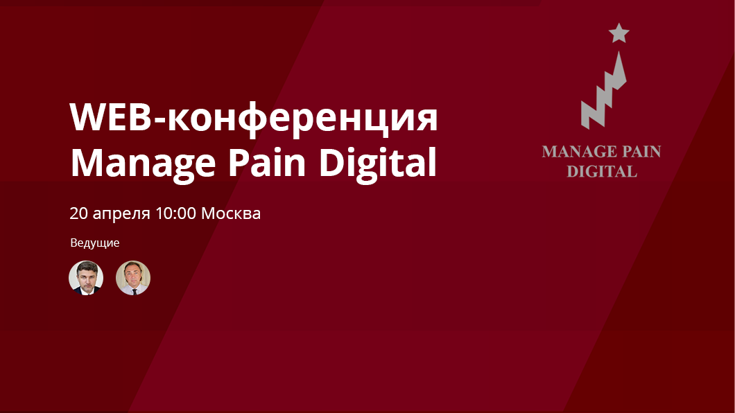 WEB-конференция Manage Pain Digital